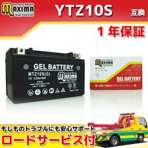 YTZ10S/GTZ10S/DTZ10S/FTZ10S互換 バイクバッテリー MTZ10S(G) 1年保証 ジェルタイプ マジェスティ SG20J/4D9【クーポン配布中】|rise-corporation-jp