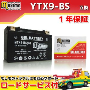YTX9-BS/GTX9-BS/FTX9-BS/DTX9-BS互換 バイクバッテリー MTX9-BS...