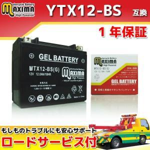 ■1年保証&ロードサービス付き ジェルバッテリー ■型番:MTX12-BS(G) ■電圧:12V ■...