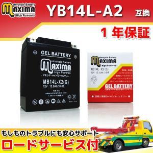 マキシマバッテリー MB14L-X2 1年保証 ジェルタイプ...