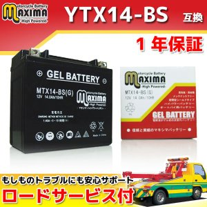 YTX14-BS/FTX14-BS/DTX14-BS/65948-00互換 バイクバッテリー MTX...