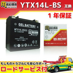 YTX14L-BS/65958-04/65958-04A/65984-00互換 バイクバッテリー MTX14L-BS(G) 1年保証 ジェルタイプ XL883R スポーツスター883ロードスター|rise-corporation-jp