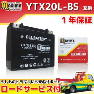 YTX20L-BS/65989-97A/65989-90B互換 バイクバッテリー MTX20L-BS(G) 1年保証 ジェルタイプ【クーポン配布中】|rise-corporation-jp