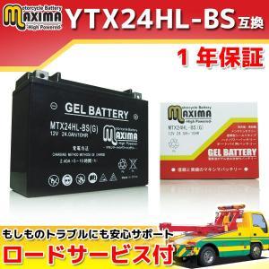 マキシマバッテリー MTX24HL-BS(G) 1年保証 ジ...