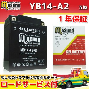 YB14-A2/GM14Z-4A/FB14-A2/DB14-A2互換 バイクバッテリー MB14-X2 1年保証 ジェルタイプ|rise-corporation-jp