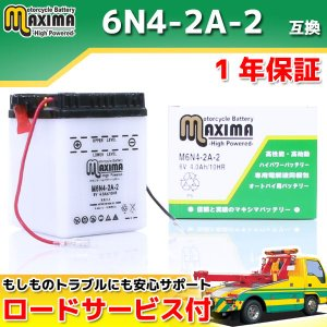 6N4-2A-2互換 バイクバッテリー M6N4-2A-2 ...