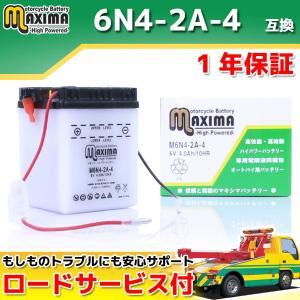 マキシマバッテリー M6N4-2A-4 1年保証 開放型 6V (互換 6N4-2A-4) スーパーカブC50 C50
