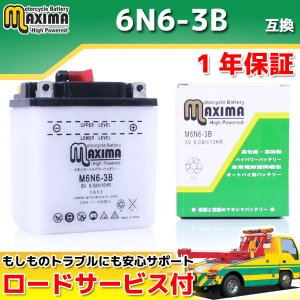 バイクバッテリー M6N6-3B 1年保証 開放型 6V (...