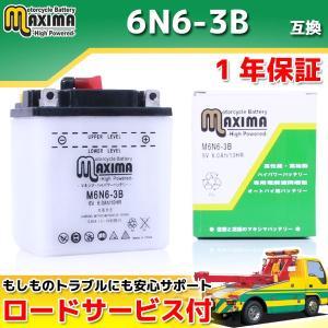6N6-3B互換 バイクバッテリー M6N6-3B 1年保証 開放型 6V バリエ NF50