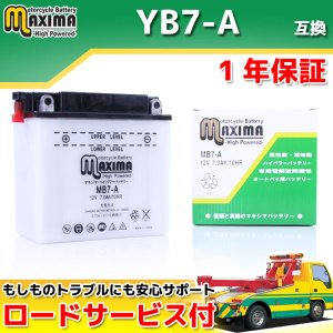YB7-A/12N7-4A/GM7Z-4A/FB7-A互換 バイクバッテリー MB7-A 1年保証 ...