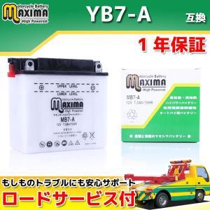 マキシマバッテリー MB7-A 1年保証 開放型 (互換 YB7-A/12N7-4A/GM7Z-4A/FB7-A) GN125E NF41A