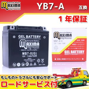 YB7-A/12N7-4A/GM7Z-4A/FB7-A互換 バイクバッテリー MB7-X 1年保証 ...