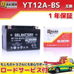 マキシマバッテリー MT12A-BS(G) 1年保証 ジェル...