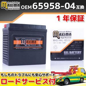 65958-04/65958-04A/65984-00互換 バイクバッテリー MHD14HL-BS(G) 1年保証付 ジェルタイプ XR1200X スポーツスター1200 ブラックアウトモデル|rise-corporation-jp