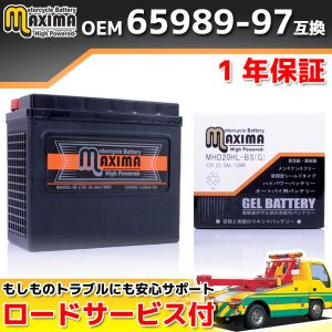 65989-97C互換 ハーレーダビッドソン専用バッテリー MHD20HL-BS(G) 1年保証付 ジェルタイプ|rise-corporation-jp