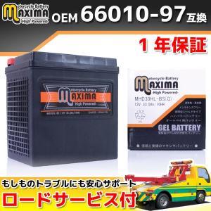 マキシマバッテリー MHD30HL-BS(G) 1年保証付 ジェルタイプ (互換 66010-97A/66010-97B/66010-97C)