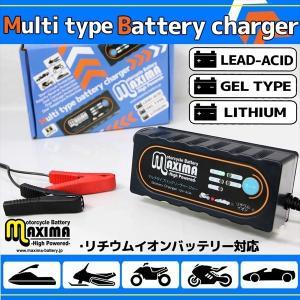 マルチタイプ充電器 12V車専用 バイク・オートバイに使用可【クーポン配布中】|rise-corporation-jp
