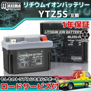 リチウムイオン バイクバッテリー MLZ5S-FP 1年保証  (互換 YTZ5S/YTX4L-BS...