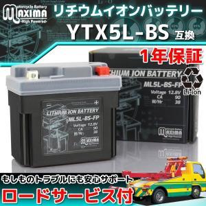 ■1年保証&ロードサービス付き リチウムイオンバッテリー ■型番:ML5L-BS-FP ■電圧:12...
