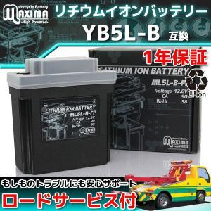 リチウムイオン バイクバッテリー ML5L-B-FP 1年保...