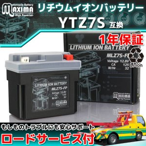 リチウムイオン バイクバッテリー MLZ7S-FP 1年保証  (互換 YTX5L-BS/YTZ6V...