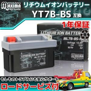 ■1年保証&ロードサービス付き リチウムイオンバッテリー ■型番:ML7B-BS-FP ■電圧:12...