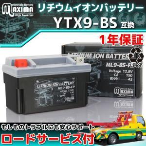 ■1年保証&ロードサービス付き リチウムイオンバッテリー ■型番:ML9-BS-FP ■電圧:12V...