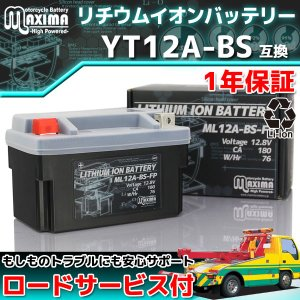 ■1年保証&ロードサービス付き リチウムイオンバッテリー ■型番:ML12A-BS-FP ■電圧:1...