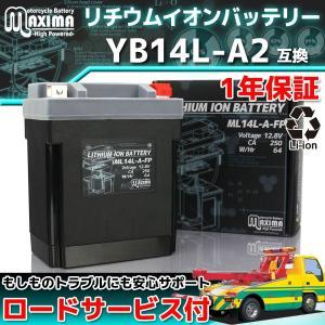 リチウムイオン バイクバッテリー ML14L-A-FP 1年...