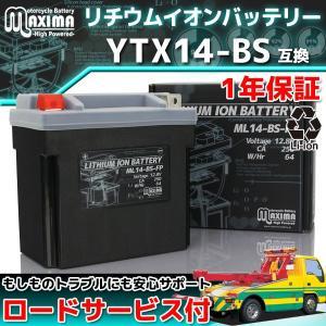 ■1年保証&ロードサービス付き リチウムイオンバッテリー ■型番:ML14-BS-FP ■電圧:12...