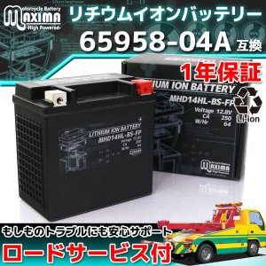 リチウムイオン バイクバッテリー MHD14HL-BS-FP...