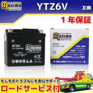 ■1年保証&ロードサービス付き メンテナンスフリーバッテリー 型番:MTZ6V 電圧:12V 容量:...