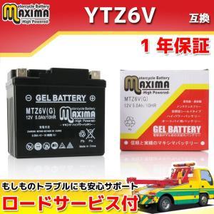 YTZ6V/GTZ6V/FTZ6V互換 バイクバッテリー MTZ6V(G) ジェルタイプ RG125...