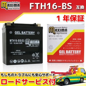 YTX16-BS/GTX16-BS/FTH16-BS互換 バイクバッテリー MTH16-BS(G) ...