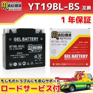 YT19BL-BS/51913/BMW 61212346800互換 バイクバッテリー MT19BL-...
