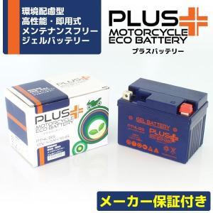 スズキ アドレス/ADDRESS 50cc ジェルバッテリー 1年保証 PT4L-BS(互換性 YT...