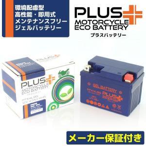 ジェルバッテリー 1年保証 PTX4L-BS(互換性 YTX...