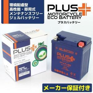 ジェルバッテリー 1年保証 PTX7L-BS(互換性 YTX7L-BS/GTX7L-BS/FTX7L...