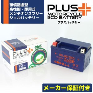 ジェルバッテリー 1年保証 PTX7A-BS(互換性 YTX...