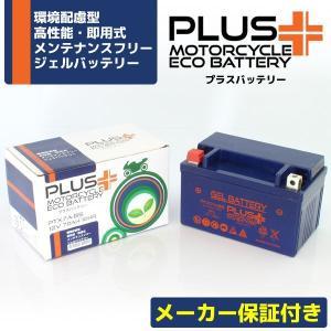 ジェルバッテリー 1年保証 PTX7A-BS(互換性 YTX7A-BS/GTX7A-BS/FTX7A...