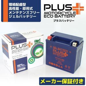 Sale★ジェルバッテリー 1年保証 PTX14-BS(互換...