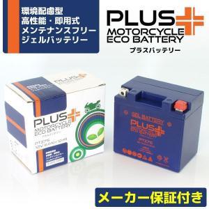 ■1年保証付き ジェルバッテリー ■型番:PTZ7S ■電圧:12V ■容量:6Ah ■サイズ:(L...