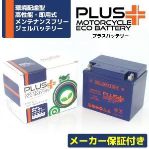 ジェルバッテリー 1年保証 PB7C-X(互換性 YB7C-A/GM7CZ-3D) メイト70ED TW225E TW200-2