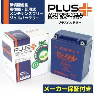 ジェルバッテリー 1年保証 PB12A-X(互換性 YB12A-A/GM12AZ-4A-1/FB12A-A/BX12A-4A/DB12A-A) ホーク2/3(CB250T/バブ2/3) CB400LC/CM400T