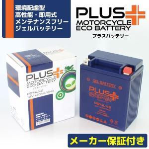 ジェルバッテリー 1年保証 PB14L-X2(互換性 YB1...
