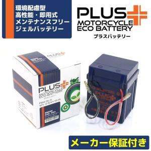 ジェルバッテリー 1年保証 PB2.5L-X(互換 YB7L-B 12N7-3B FB7L-B)