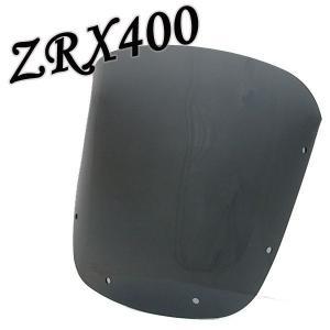 特典あり!! カワサキ ZRX400 ZR400E エアロタイプ 外装 スモークスクリーン【クーポン配布中】|rise-corporation-jp