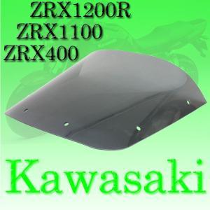 特典あり!! カワサキ ZRX400 ZRX1100 ZRX1200R 外装 カウル スモークスクリーン シールド 風防【クーポン配布中】 rise-corporation-jp