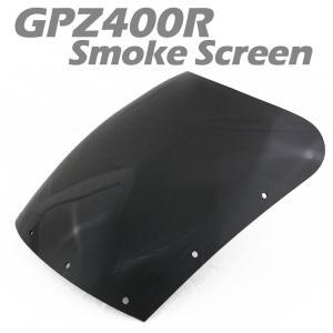 特典あり!! カワサキ GPZ400R ZX400D スモーク スクリーン【クーポン配布中】|rise-corporation-jp