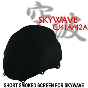 特典あり!! スズキ SKYWAVE スカイウェイブ250 CJ41A/CJ42A ショートスモークスクリーン/バイザー【クーポン配布中】|rise-corporation-jp